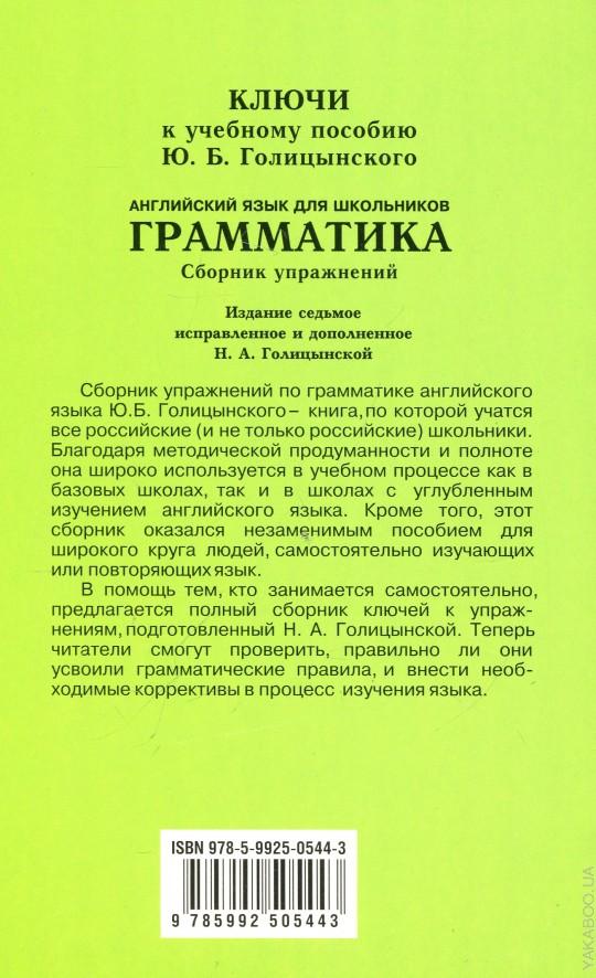 Ключи к учебнику голицынского 7 издание