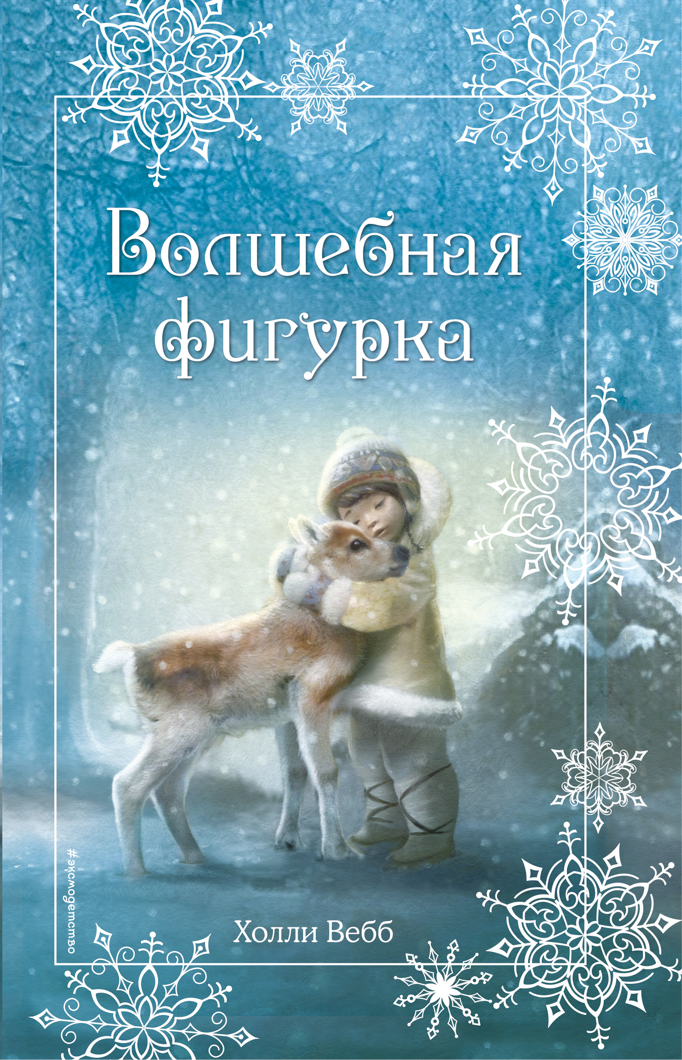 Рождественские истории чарльз диккенс скачать книгу