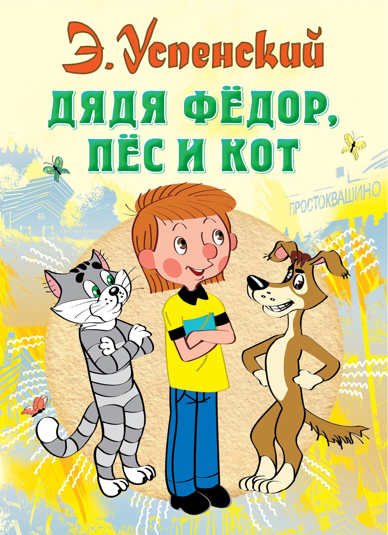 картинки дядя фёдор кот и пёс