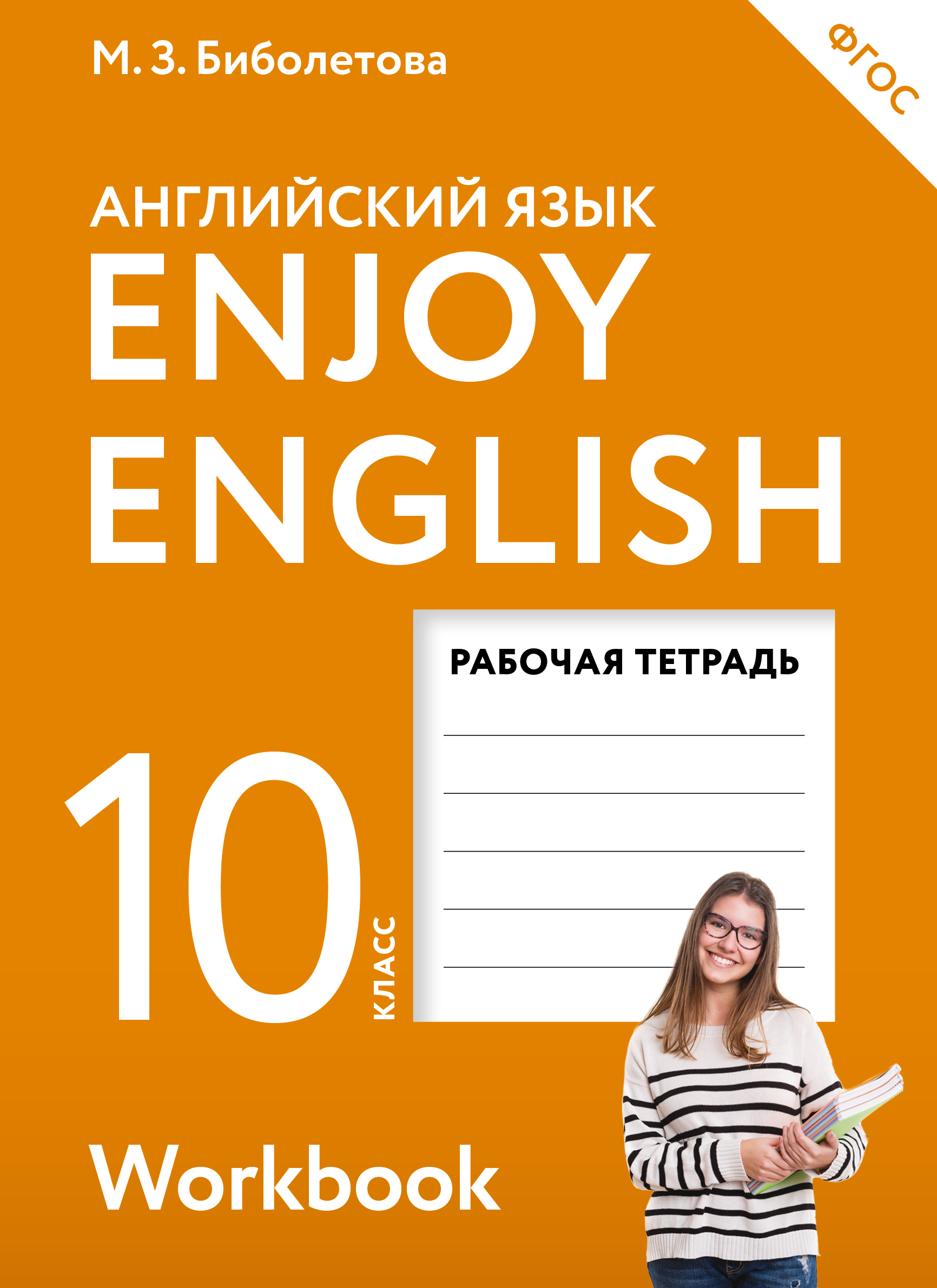 Рабочая тетрадь по английскому языку 10 класс биболетова скачать