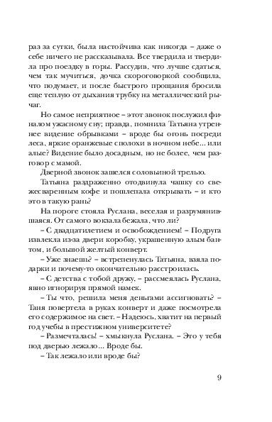 Щерба чародольский браслет fb2