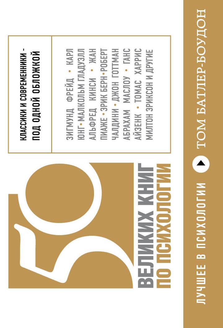 Книга 50 великих книг по психологии скачать