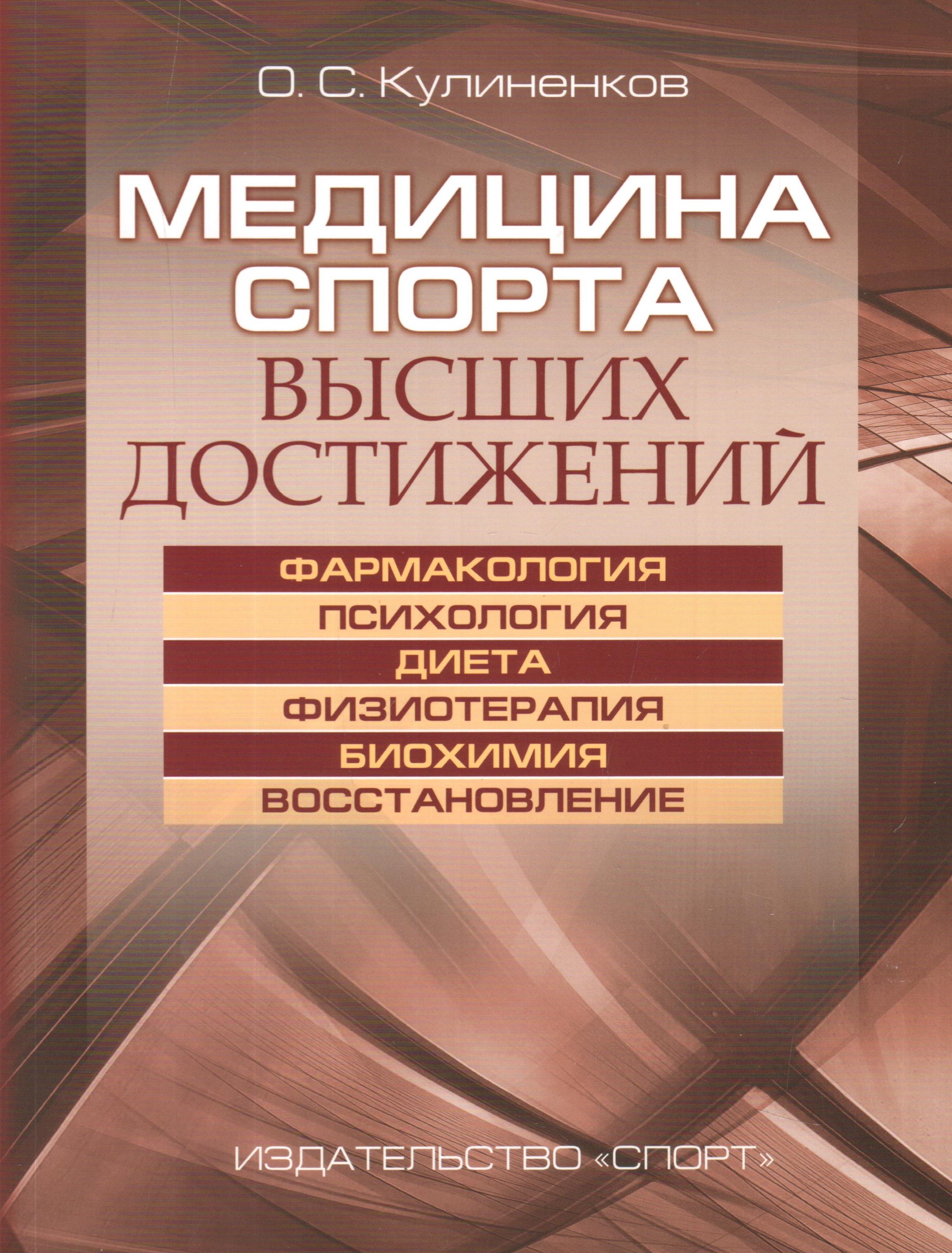 Фармакология спорта книги equipoise sp laboratories рабочий