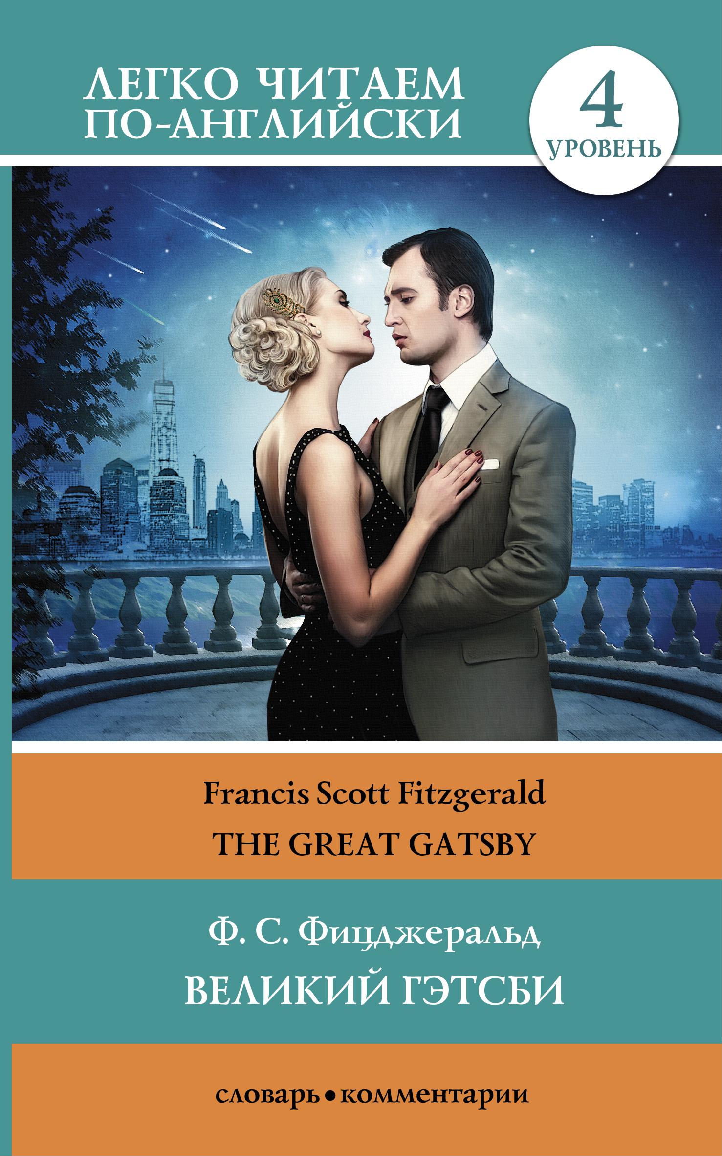 Фрэнсис фицджеральд великий гэтсби скачать книгу