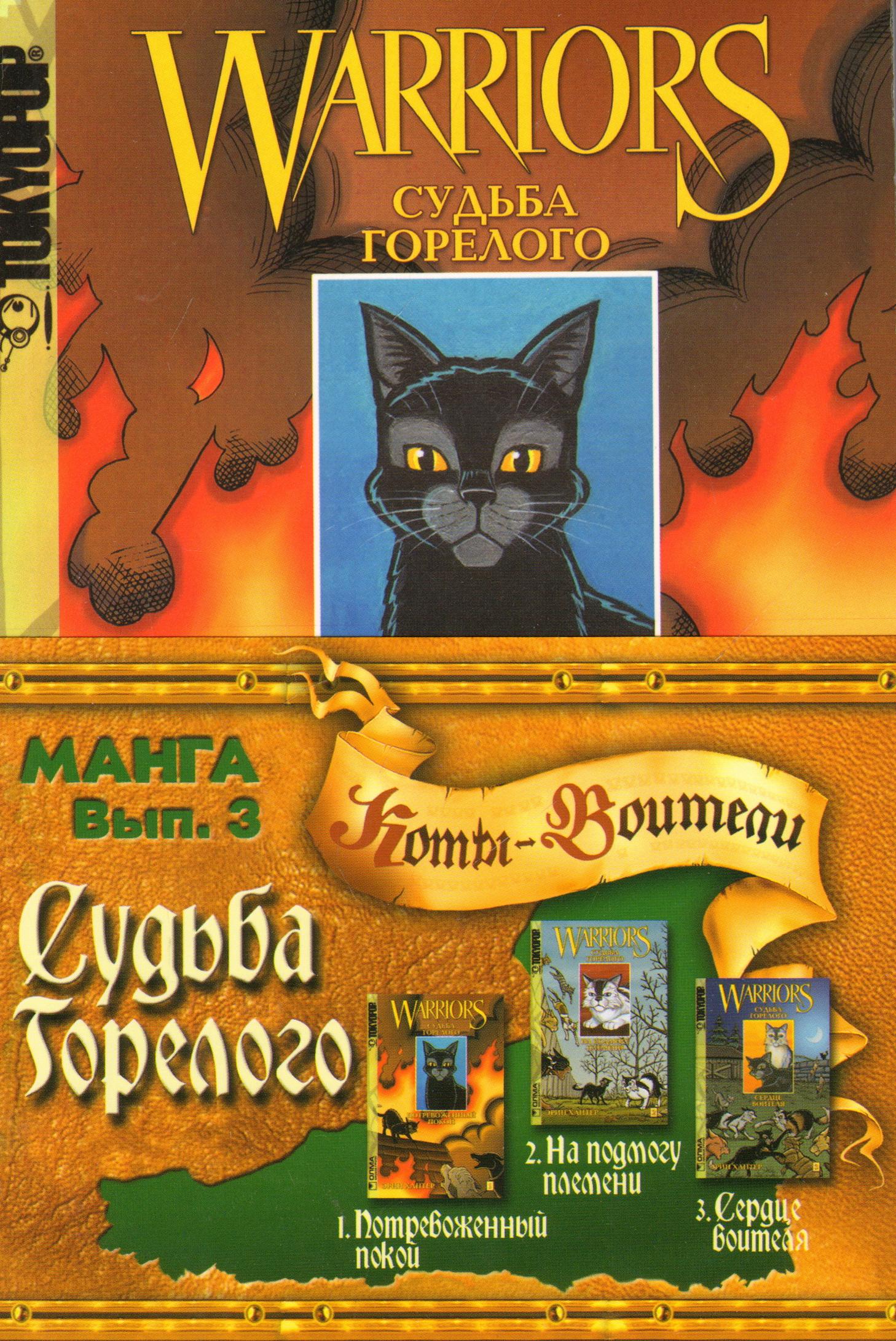 epub коты воители судьба горелого