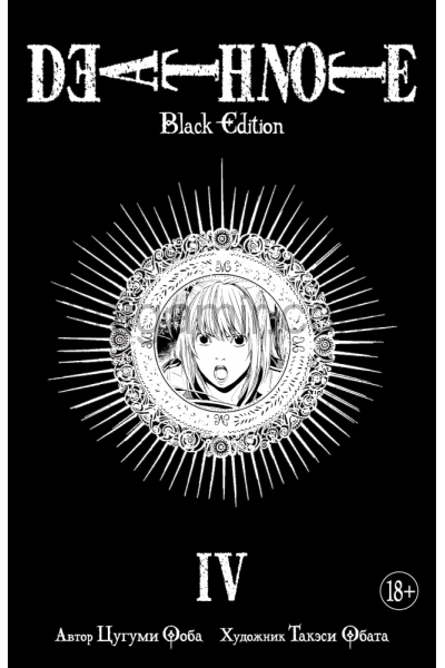 обложка Death Note. Black Edition. Книга 4 от интернет-магазина Книгамир