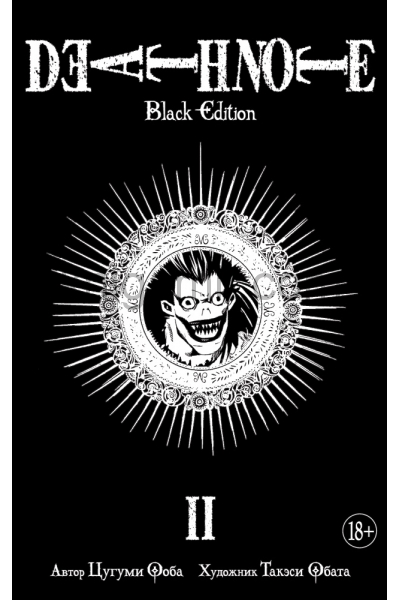 обложка Death Note. Black Edition. Книга 2 от интернет-магазина Книгамир