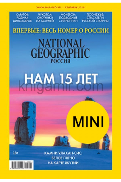 обложка National Geographis Россия мини от интернет-магазина Книгамир