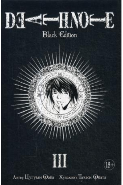 обложка Death Note. Black Edition. Книга 3 от интернет-магазина Книгамир