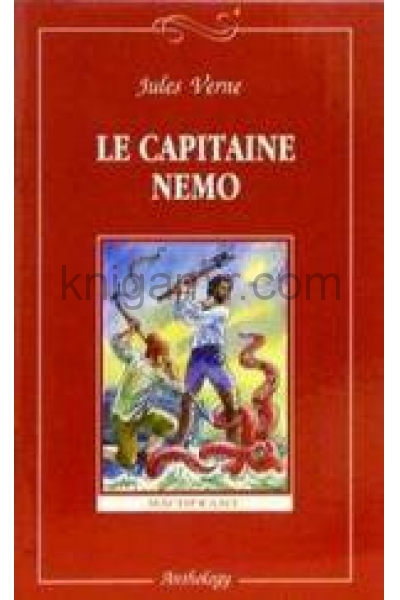 обложка Капитан Немо. Le capitaine Nemo. Верн Ж. от интернет-магазина Книгамир