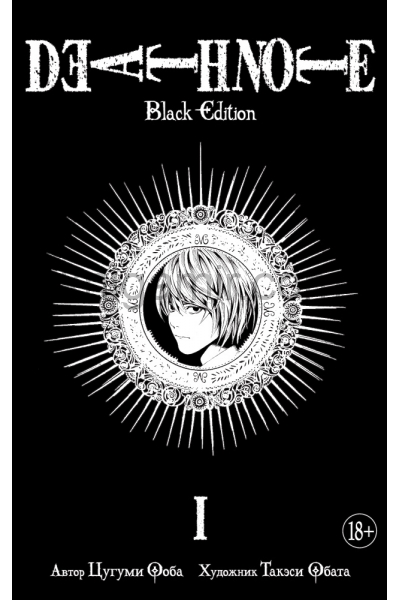 обложка Death Note. Black Edition. Книга 1 от интернет-магазина Книгамир