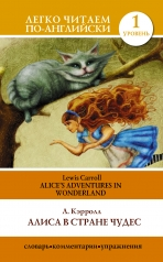 обложка Алиса в стране чудес=Alice's Adventures in Wonderland от интернет-магазина Книгамир