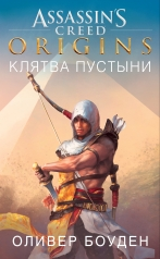 обложка Assassin`s Creed. Origins. Клятва пустыни от интернет-магазина Книгамир