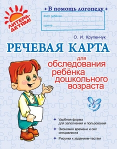 Речевая карта для обследования ребенка дошкольного возраста .
