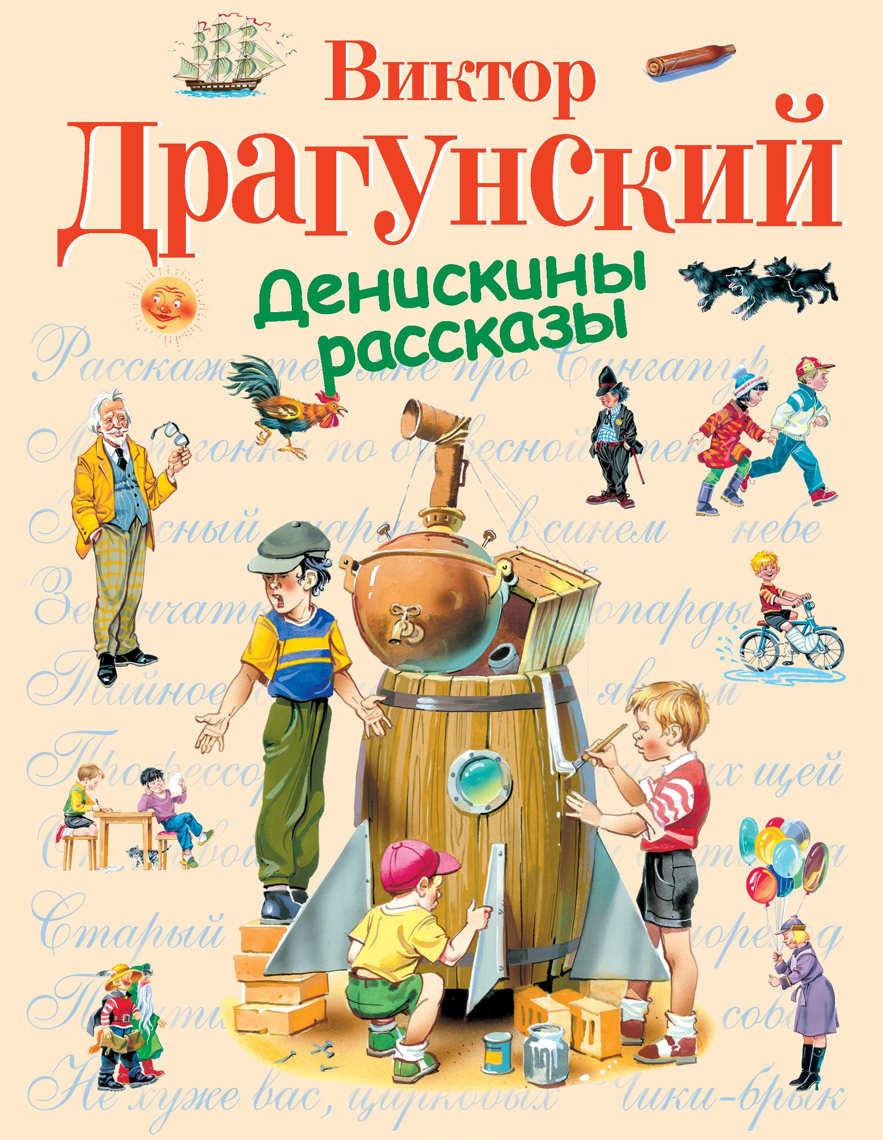 Рассказы в драгунскава 10 фотография