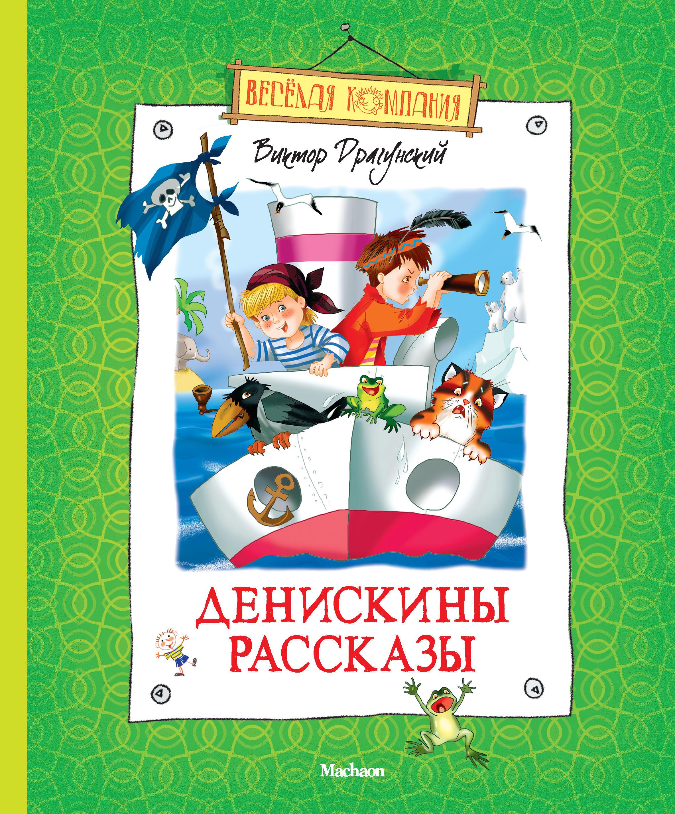 Рассказы в драгунскава 22 фотография