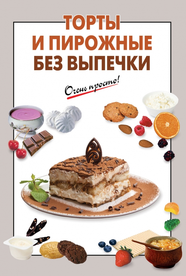 Пирожные рецепты на продажу