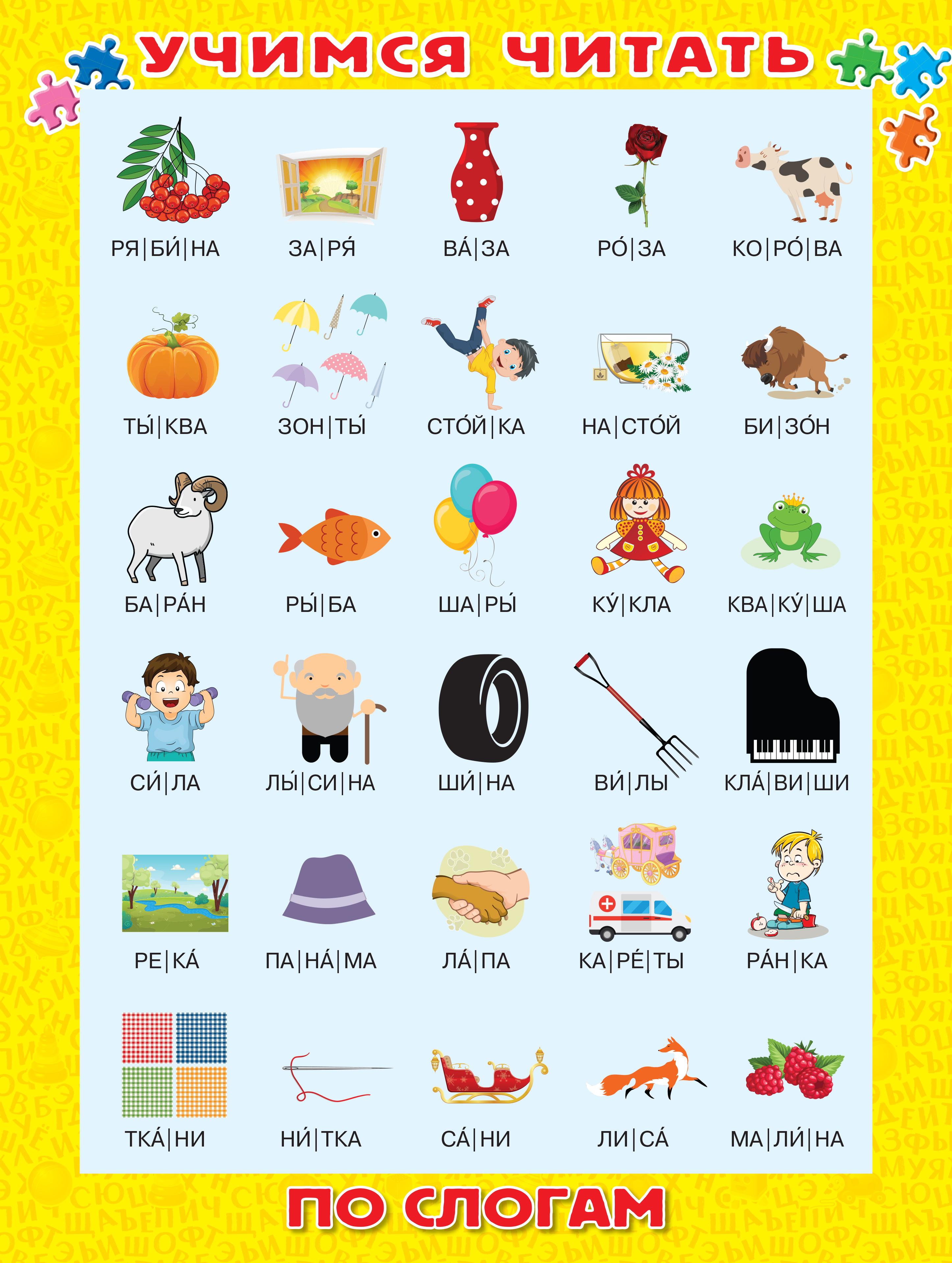 Как научить ребёнка читать по слогам в домашних условиях быстро