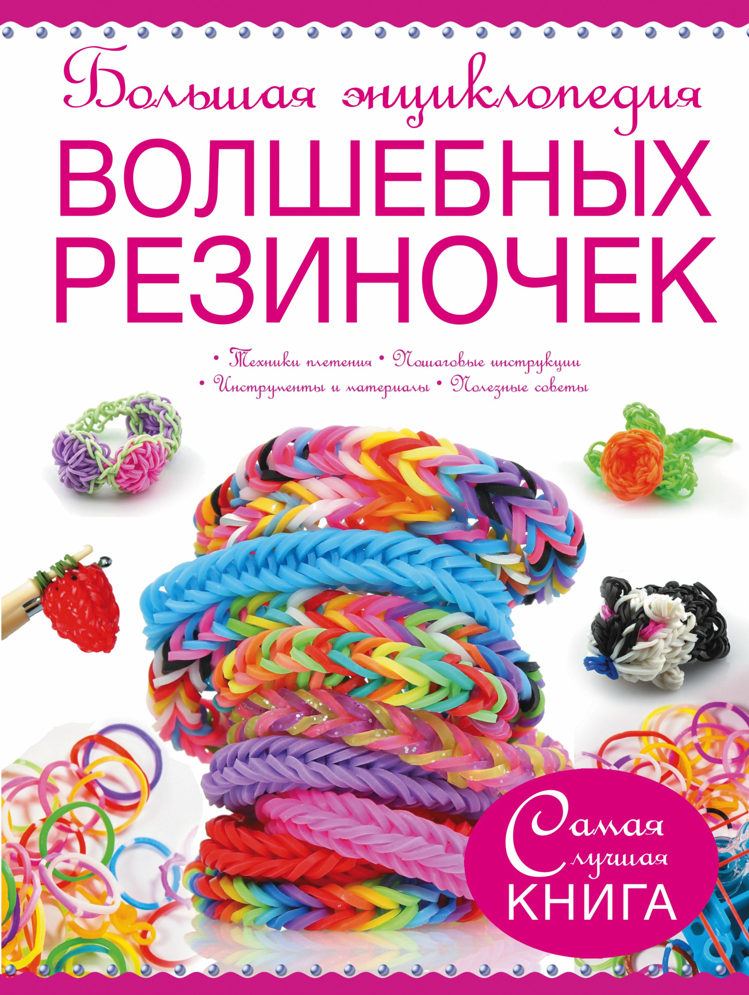 Самая лучшая книга о шитье