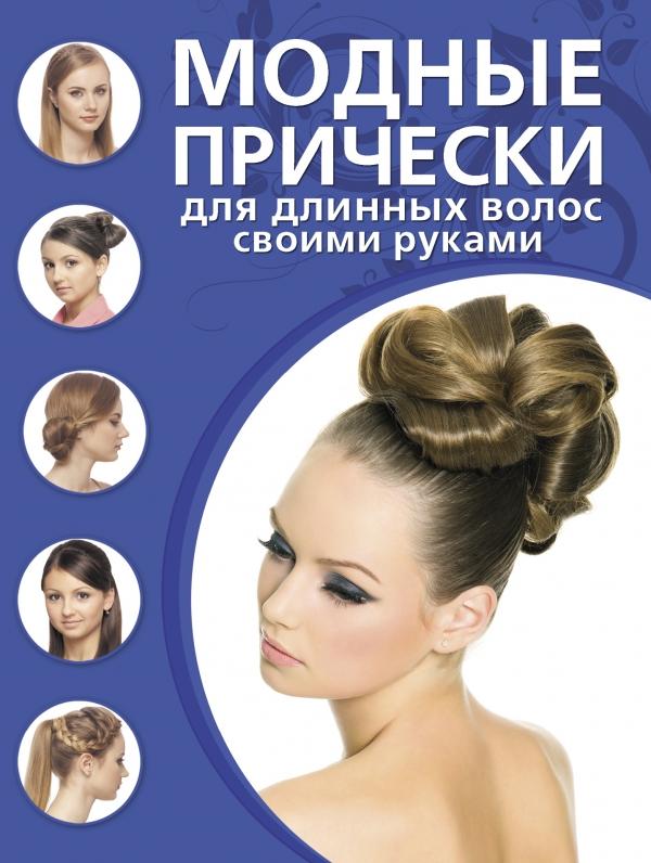 Модные причёски на длинные волосы своими руками фото
