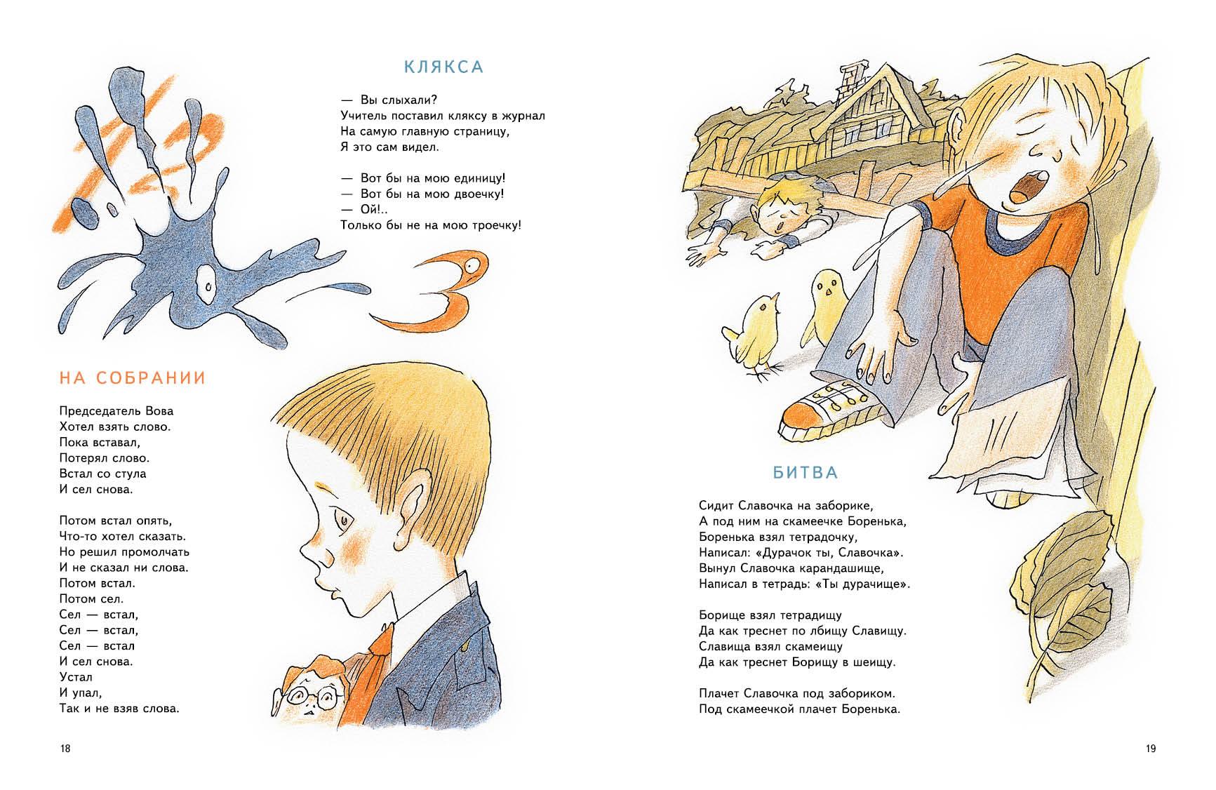 IV Всероссийский конкурс «Восемь жемчужин дошкольного образования России