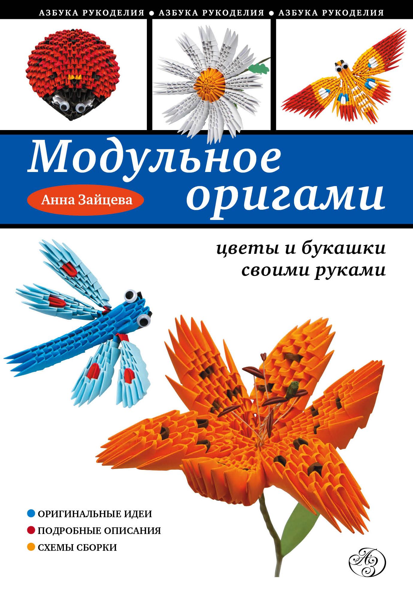 Модульное оригами анны зайцевой