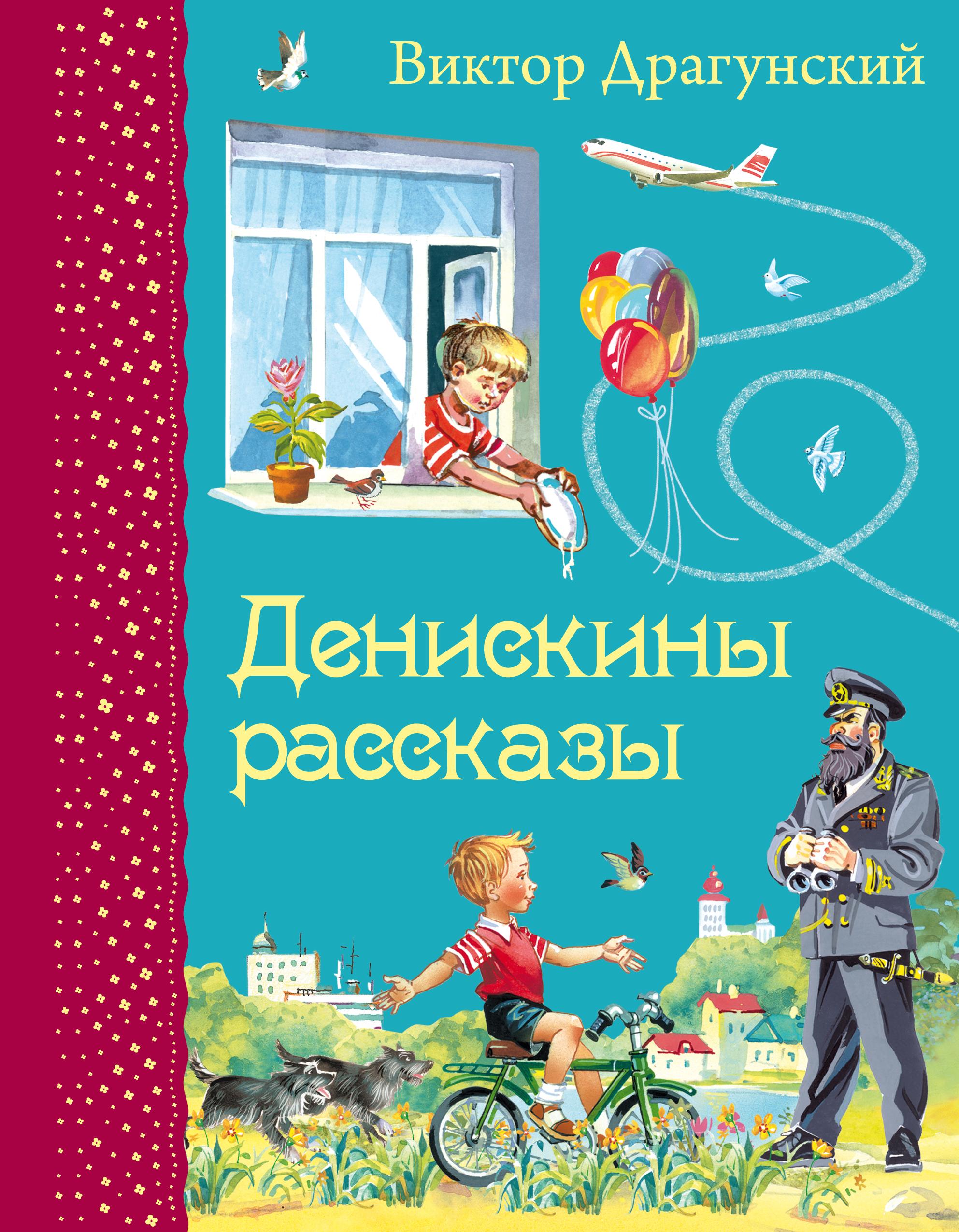 Рассказы в драгунскава 9 фотография