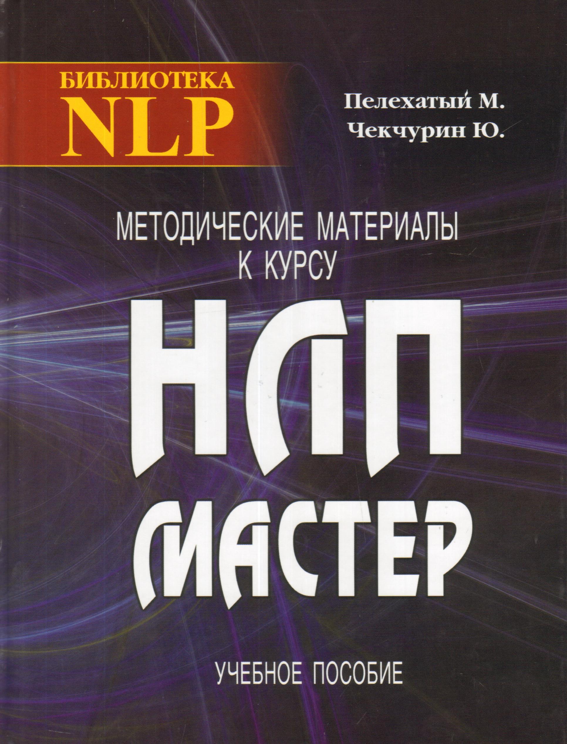 nlp-na-seks